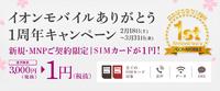 【0SIM→イオンモバイルへ変更】