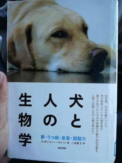 本の紹介「犬と人の生物学」