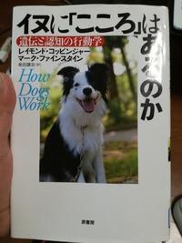 本の紹介「イヌに「こころ」はあるのか」