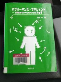 本の紹介「パフォーマンス・マネジメント」