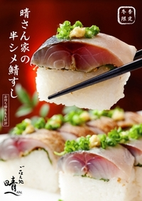 晴さん家の半しめ鯖寿司
