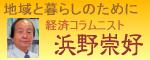 経済コラムニスト 浜野崇好 オフィシャルサイト