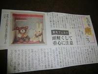 先日の宮日新聞♪