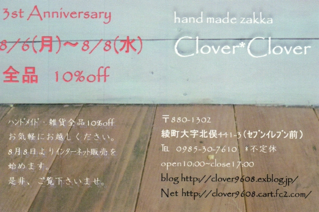 clever*clever Anniversary