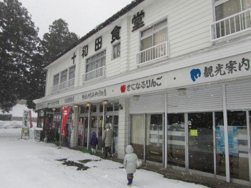 冬の奥入瀬渓流・十和田湖