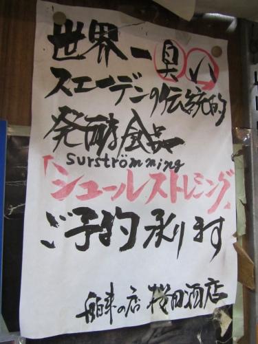 十和田市内のカオス空間