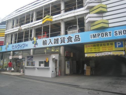 4年前の今頃、我輩は浜松に居ました