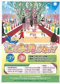 みやざき「花の祭典」 2011/06/16 07:26:48