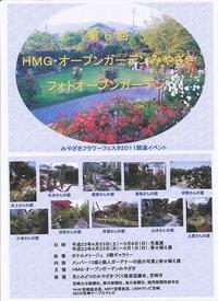 第6回「HMG・オープンガーデン宮崎」フォトオープンガーデン 2011/06/17 05:32:24