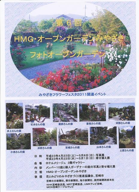 第6回「HMG・オープンガーデン宮崎」フォトオープンガーデン
