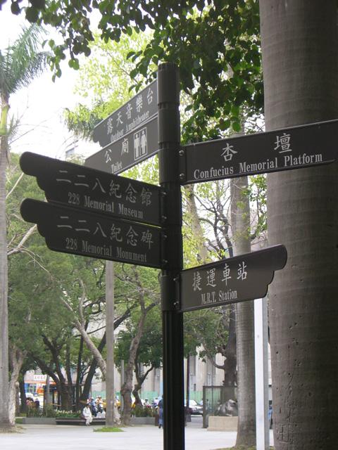 台湾2009十二日目