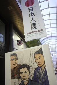 日本人展vol.1 終了