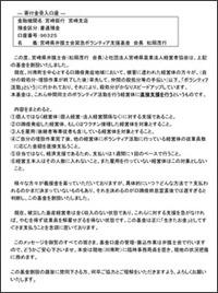 「七福商店チャリティ」寄付先のご紹介