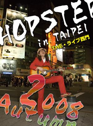 HOPSTEP in 台北〜ライブビデオ