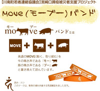 「MOVE(モーブー)バンド」販売のお手伝い開始のお知らせ