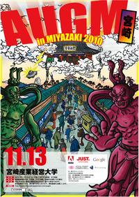 AUGM 宮崎 2010