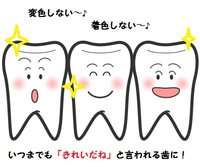 変色しない歯★簡単な歯の表面加工で叶う!