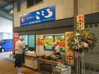 """市場の駅""""惣菜屋""""オープン"""