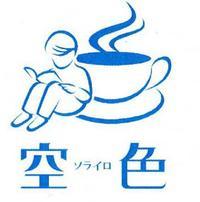 (その2)カフェ「空色」OPEN