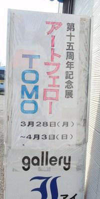 アートフェロー・TOMO 第15周年記念展