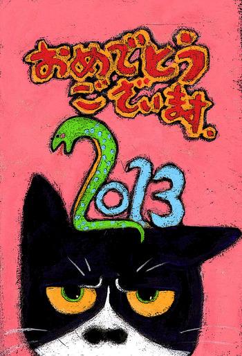 2013年はどうなるんでしょ?