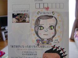 お江戸旅行記(下)