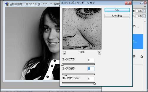 簡単に「写真を線画に変換する」方法(2)