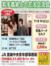 11/14(土) 恋活交流会開催☆