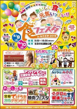 食フェスタinみやざき2015開催!!