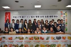 ファン拡大事業女性生産者研修会開催!