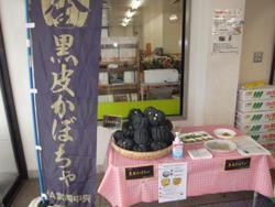 黒皮南瓜試食宣伝活動 in道の駅高岡 ビタミン館