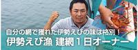 最近、ワクワクしてます? 宮崎伊勢えび漁オーナー募集開始!