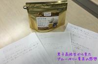 男子高校生から見た宮崎ブルーベリー葉茶「ベリーフ」の味