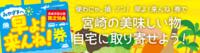 使わにゃ、損ソン! みやざきへ早よ!来んね!券で、宮崎の美味しい物を自宅に取り寄せよう! 2016/07/22 18:11:59