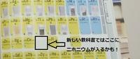 日本で発見された新しい原子って!?「11・・・
