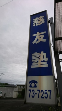台風18号⇒休講案内