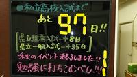 私立高校入試まで100日切ってます! 2017/10/25 18:35:53