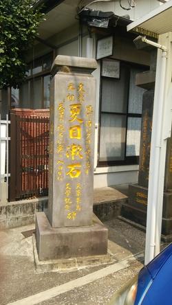 夏目漱石記念碑