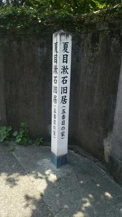 夏目漱石 旧居