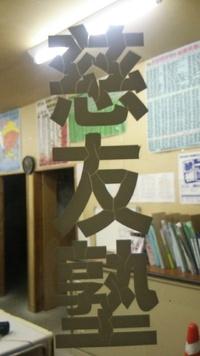 高鍋校窓リニューアル