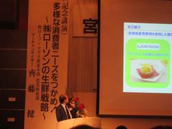 平成25年度宮崎県園芸女性生産者大会の開催