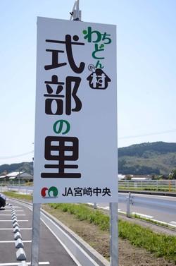 わちどんが村 式部の里4/24オープン★