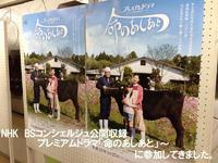 NHK BSコンシェルジュ公開収録 プレミアアムドラマ「命のあしあと」~に参加してきました。