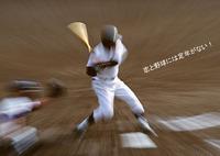 恋と野球には定年がない! 2013/08/22 14:17:02