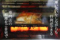 寒い思いしながらも行列ができる専門店の料理をご自宅で! 2013/12/10 20:05:15