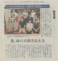 『弁当の日』で宮日新聞賞「教育賞」を受賞しました。 2013/10/25 07:05:00