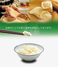 宮崎産のお米のことで大変ご迷惑をお掛けしております。 2013/08/17 11:53:23