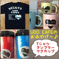 UDO CAFEおみやげ紹介その1