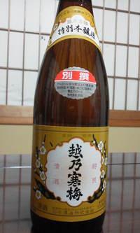 第2回日本酒の会inおこのみハウスK