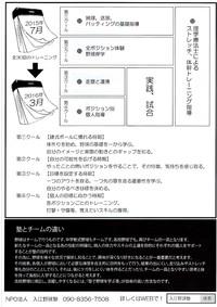 入江野球塾体験会6月20・27日♪